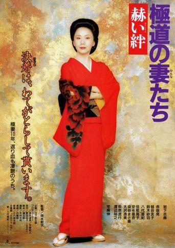 Yakuza Ladies: Blood Ties Poster