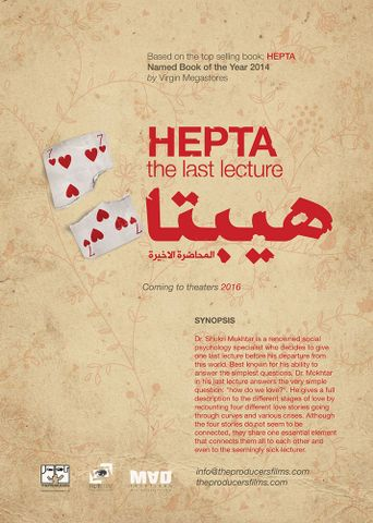 Hepta: The Last Lecture Poster