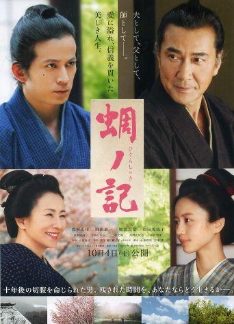 A Samurai Chronicle Poster