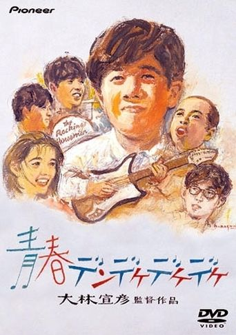 The Rocking Horsemen Poster