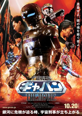 Space Sheriff Gavan: The Movie Poster
