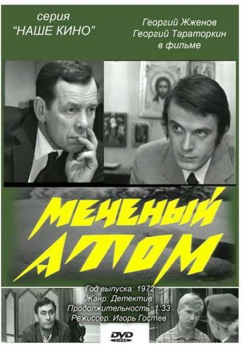Mechenyy Atom Poster