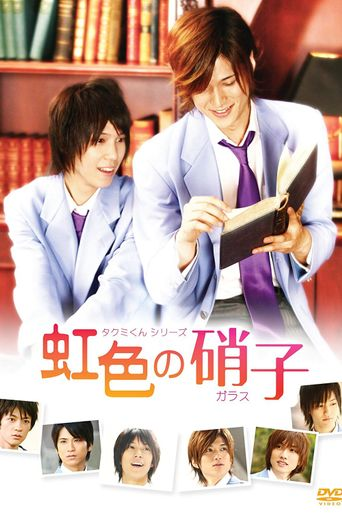 Takumi-kun Series: The Rainbow-Colored Glass Poster