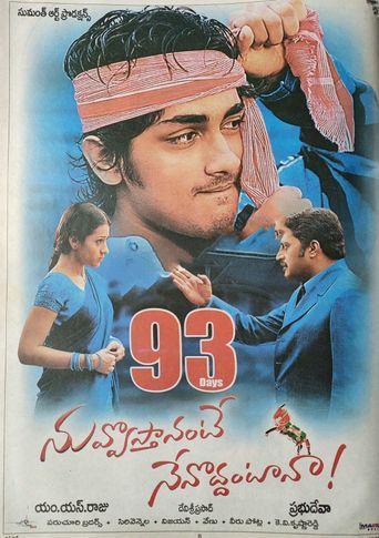 Nuvvostanante Nenoddantana Poster