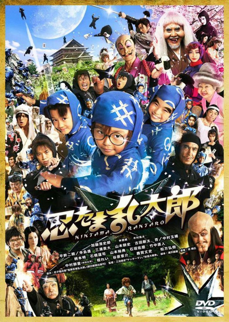 Ninja Kids!!! Poster