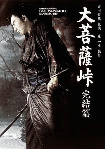 Satan's Sword III: The Final Chapter Poster