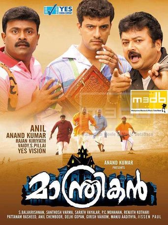 Manthrikan Poster