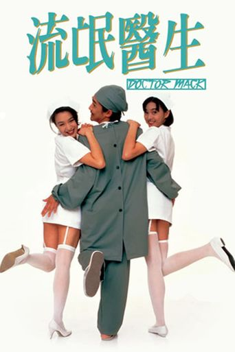 Doctor Mack Poster