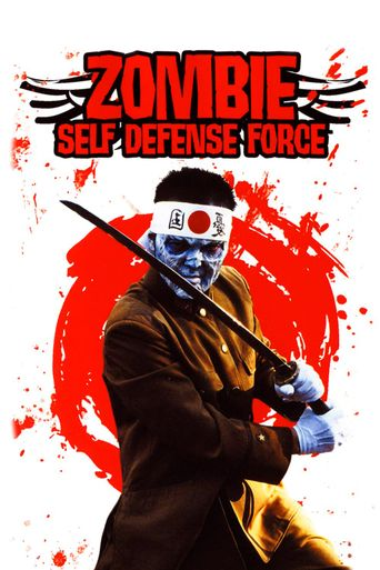 Zombie Self-Defense Force Poster