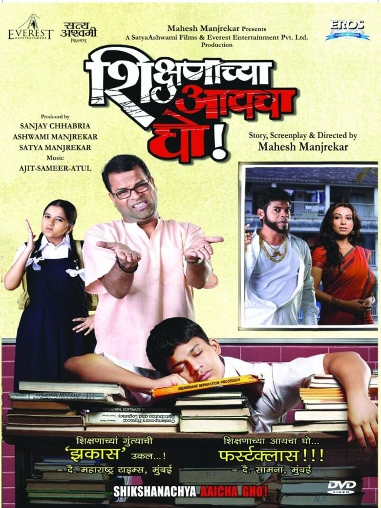 Shikshanachya Aaicha Gho Poster
