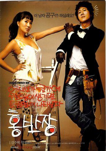 Mr. Hong Poster