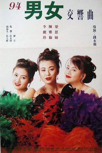 Why Wild Girls Poster