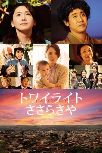 Twilight: Saya in Sasara Poster