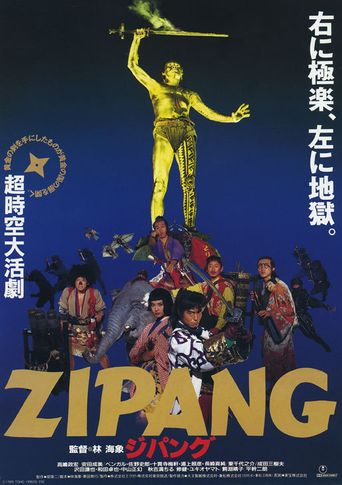 The Legend of Zipang Poster