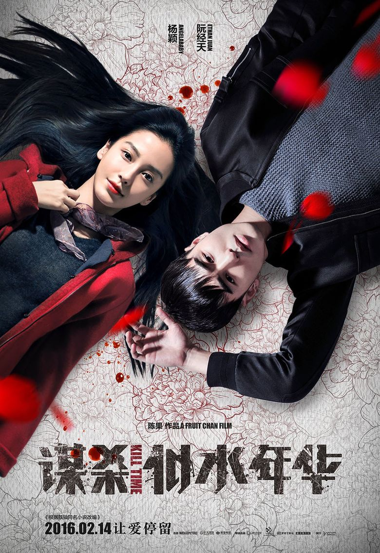 Kill Time Poster