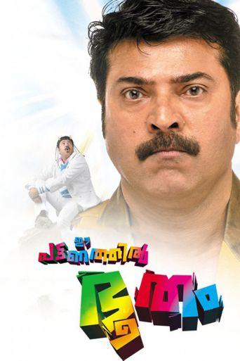 Ee Pattanathil Bhootham Poster