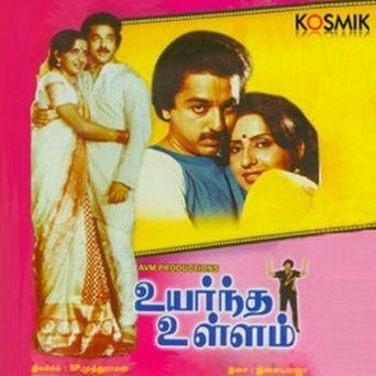 Uyarndha Ullam Poster