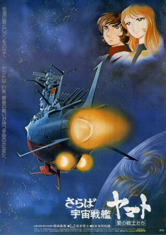 Farewell to Space Battleship Yamato Poster