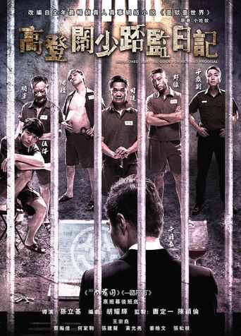 Imprisoned: Survival Guide for Rich and Prodigal Poster