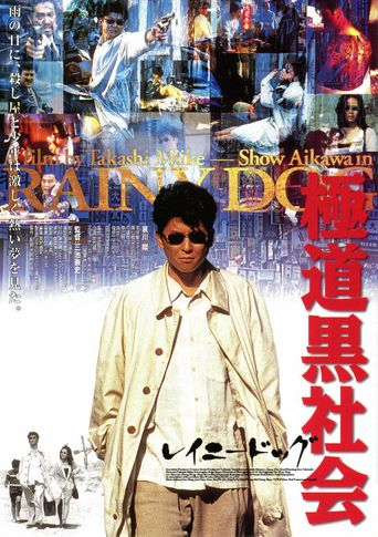 Rainy Dog Poster