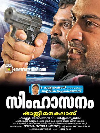 Simhasanam Poster