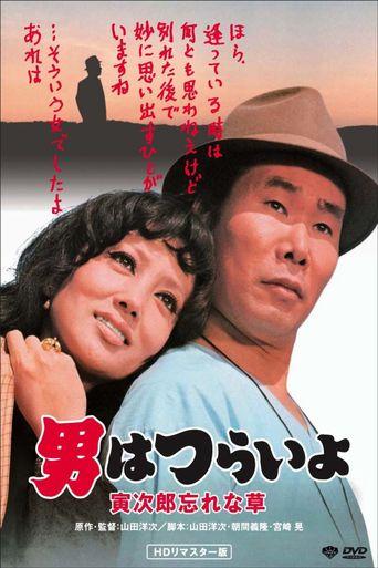 Tora-san's Forget Me Not Poster