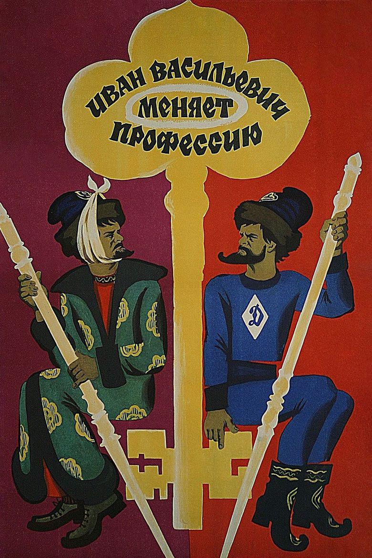 Ivan Vasilyevich Changes His Profession Poster