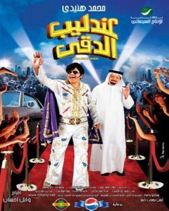 Andaleeb El Dokki Poster