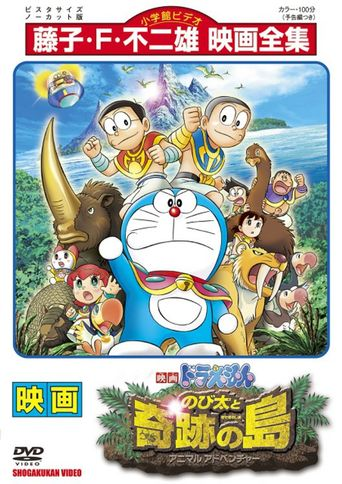 Doraemon: Nobita and the Island of Miracles ~Animal Adventure~ Poster