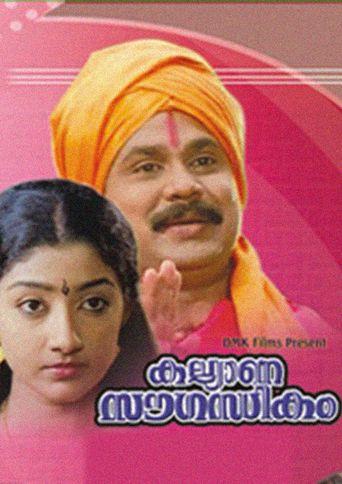 Kalyana Sowgandhikam Poster