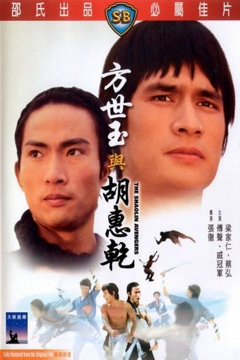 The Shaolin Avengers Poster