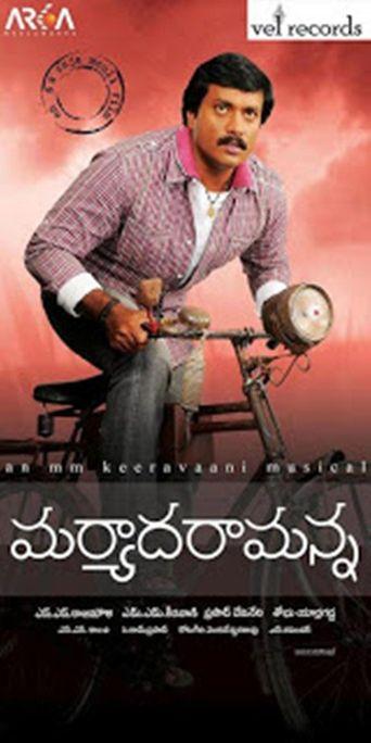 Maryada Ramanna Poster