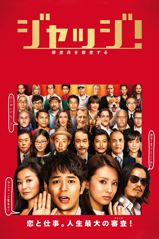 Judge! Poster