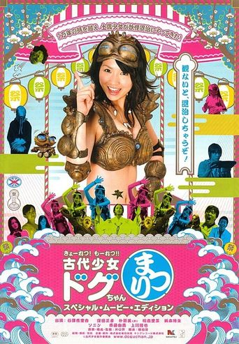 The Ancient Dogoo Girl: Special Movie Edition Poster