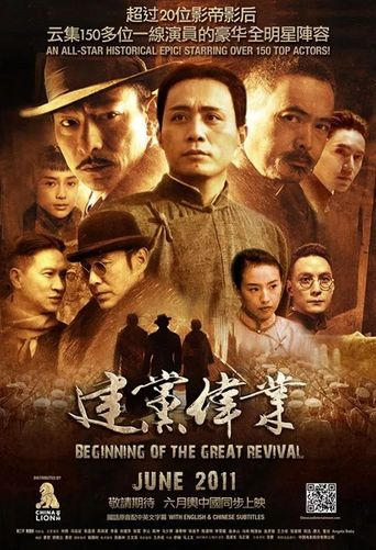 Beginning of the Great Revival Poster