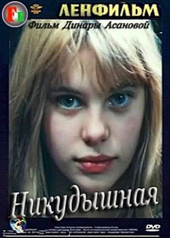 Никудышная Poster