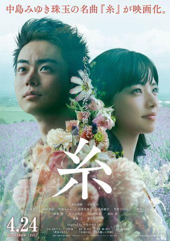 Ito Poster