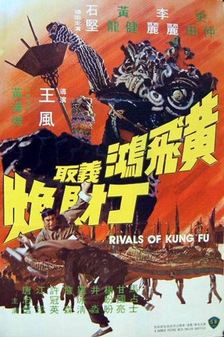 Rivals of Kung Fu Poster