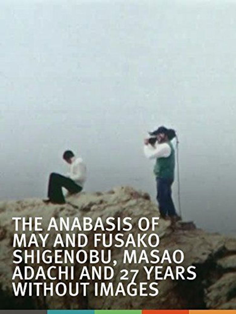 The Anabasis of May and Fusako Shigenobu, Masao Adachi, and 27 Years Without Images Poster
