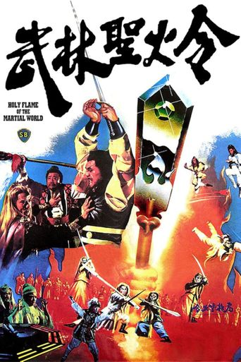 Holy Flame of the  Martial World Poster