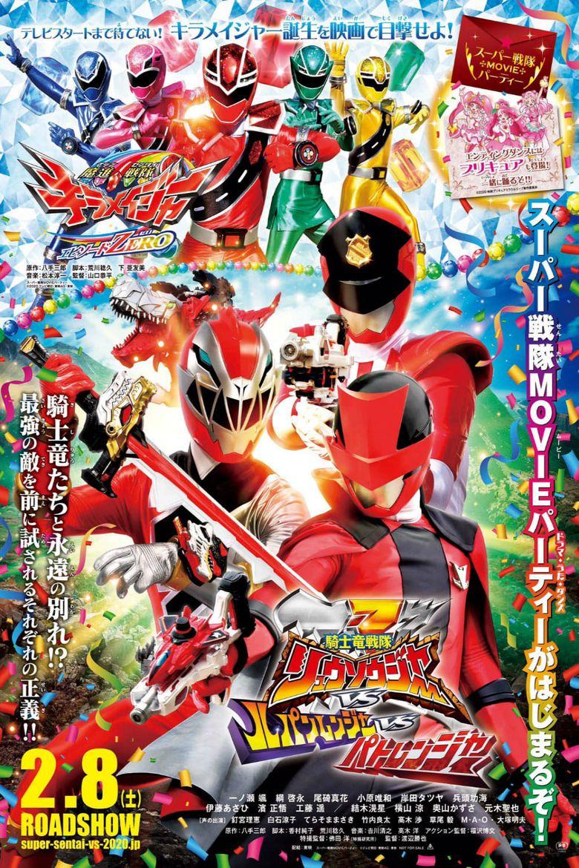 Mashin Sentai Kiramager: Episode ZERO Poster