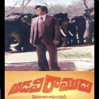 Adavi Ramudu Poster
