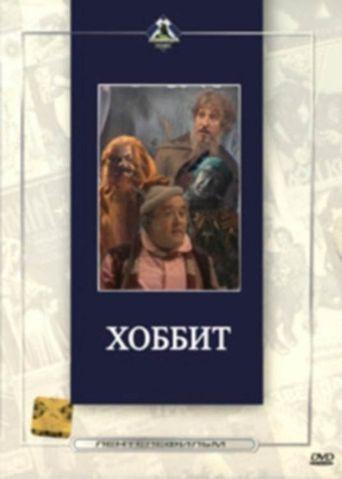 The Fantastic Journey of Mr. Bilbo Baggins, the Hobbit Poster