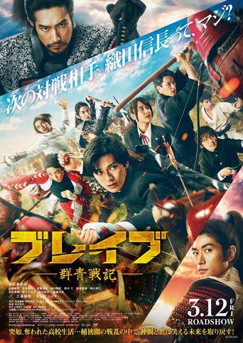 Brave: Gunjyo Senki Poster