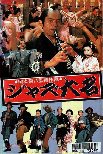 ジャズ大名 Poster
