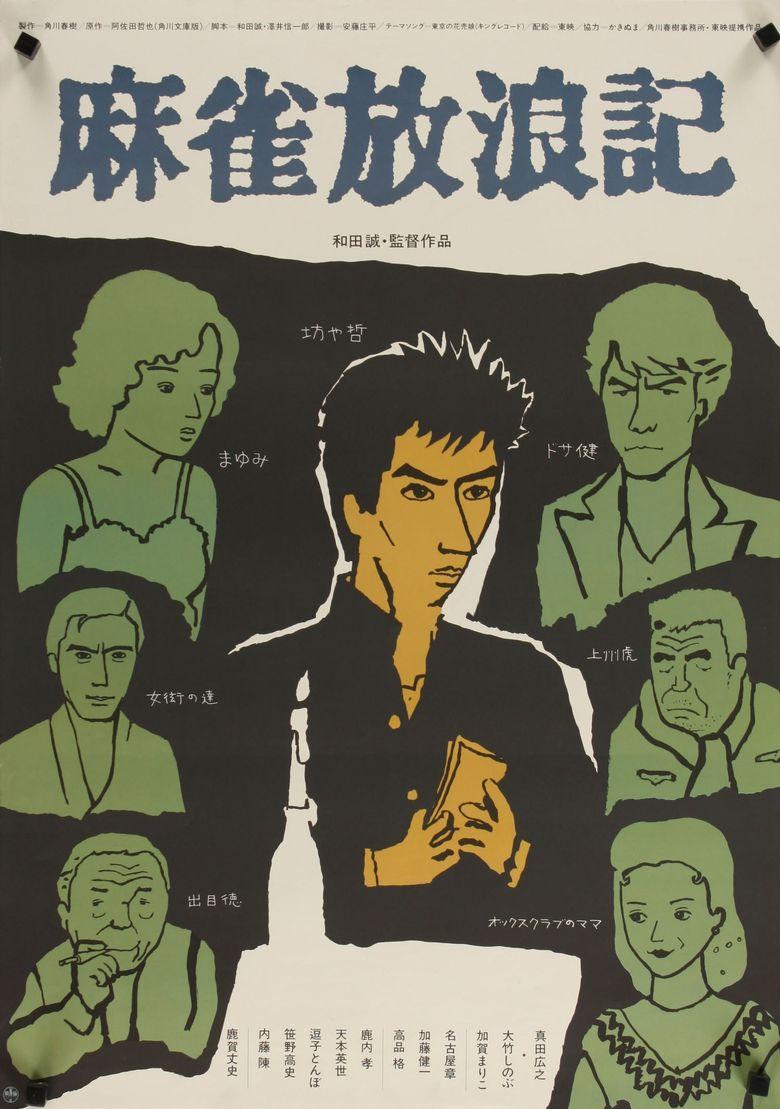 Mahjong Horoki Poster