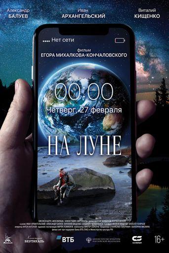 На Луне Poster
