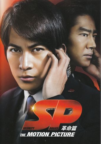 SP: The Motion Picture II Poster