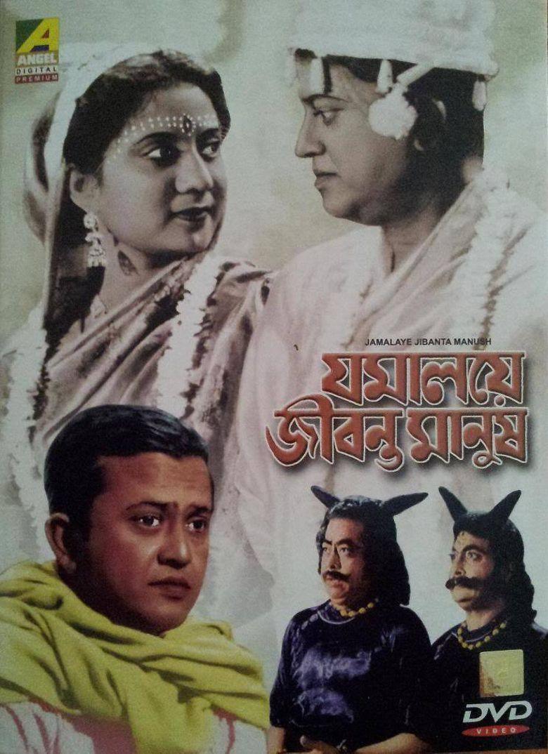 Jomalaye Jibanta Manush Poster