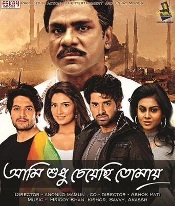 Aami Shudhu Cheyechhi Tomay Poster